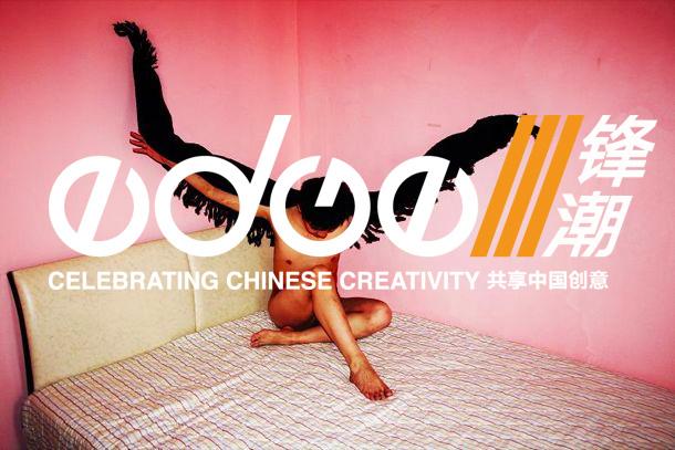 NeochaEDGE: Celebrating Chinese Creativity